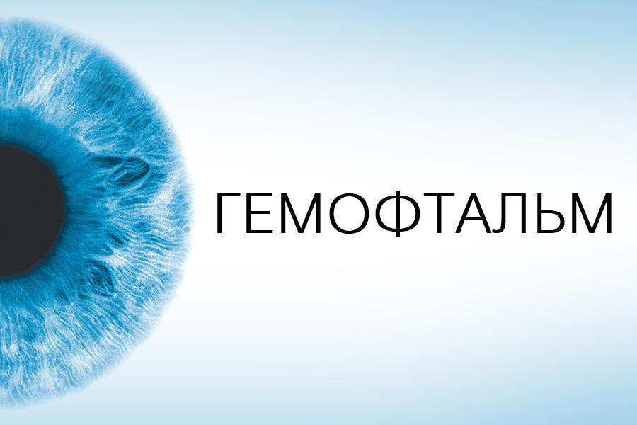 Гемофтальм. Лікування у Луцьку