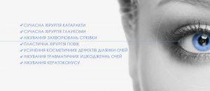 мікрохірургія ока Луцьк