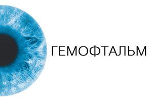 Гемофтальм Луцьк