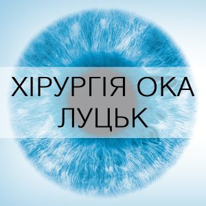 Окуліст, мікрохірургія ока Луцьк