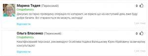 Валецький Юрій Юрійович відгуки