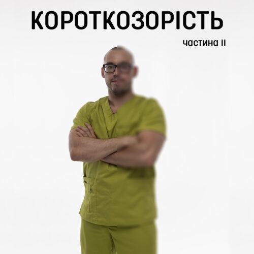 Міопія (короткозорість): лікування та профілактика